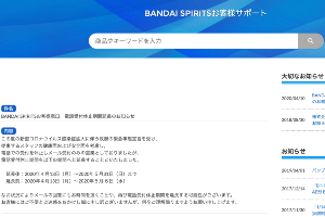 BANDAI SPIRITSお客様窓口(ガンプラ、ガンダムトイ他)電話受付休止期間延長のお知らせ