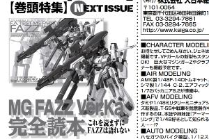 今月号の模型誌(2020年7月号)次号紹介、HJは巻頭特集『月刊ホビージャパンプラモデルコンペティション』、モデグラは巻頭特集『MG FAZZ Ver.Ka 完全読本』