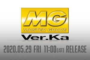 ガンプラ「MG Ver.Ka」の新商品、5月29日(金)11時に情報公開、ティザーページがオープン!