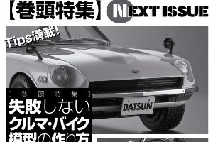 今月号の模型誌(2020年7月号)本日発売、HJは巻頭特集『プロモデラーのガンプラ工作テクニック』、モデグラは巻頭特集『失敗しない クルマ・バイク模型の作り方2020』