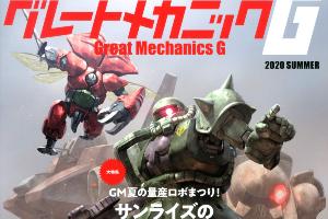 グレートメカニックG 2020SUMMER (双葉社MOOK)、本日発売