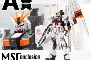 一番くじ ガンダムシリーズ M.S.Conclusion Vol.1のレビュー紹介