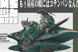 MS少女 MA-08 ビグ・ザム(+ザクⅡ)【デザイン編】公開