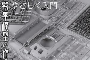今月号の模型誌(2020年11月号)次号紹介、HJは巻頭特集『ガンプラ40年目の出発』、モデグラは巻頭特集『やさしく入門「戦車模型の作り方」』