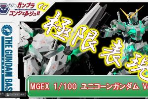 本日9月8日18時から教えて!ガンプラコンシェルジュEX!!【MGEX 1/100 ユニコーンガンダム Ver.Ka】配信予定