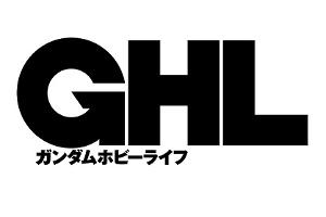 ガンダムホビーライフ 015、2019年9月25日発売(「プレミアムバンダイ」スペシャル! デカール付録)