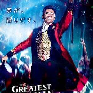 「【IMAX】グレイテスト・ショーマン」観ました