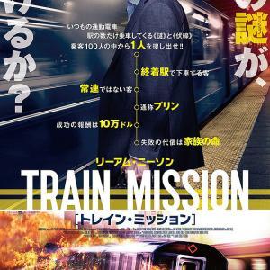 「トレイン・ミッション」観ました