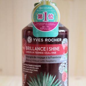 充満するラズベリーの香り! YVES ROCHER リンシングビネガー さらキララズベリー