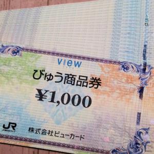 【大物】「びゅう商品券」当選