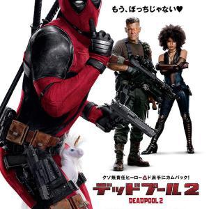 「【IMAX】デッドプール2」観ました