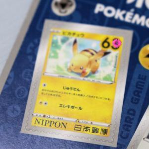 【ピカチュウ】ポケモン切手、買ったはいいけどかわいくて使えないよ~