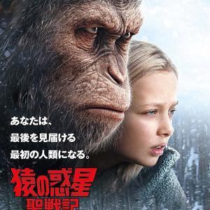 「猿の惑星:聖戦記(グレート・ウォー)」観ました