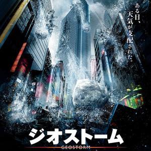 「【IMAX3D】ジオストーム」観ました