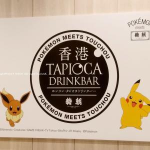 糖朝×ポケモンコラボのタピオカドリンクが期間限定で発売チュウ!