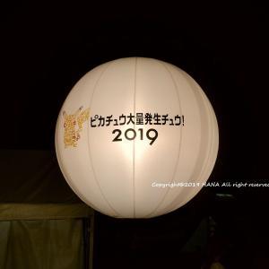 【ピカチュウ】みなとみらいの森×ピカチュウ ピカチュウ大量発生チュウ!2019 Vol.3