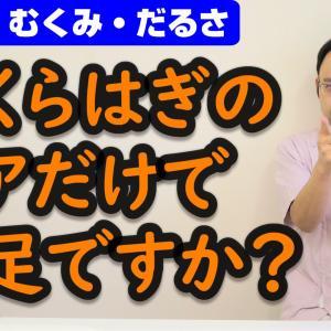 足のだるさ・冷え症・むくみ:ふくらはぎだけではダメ!【YouTube】