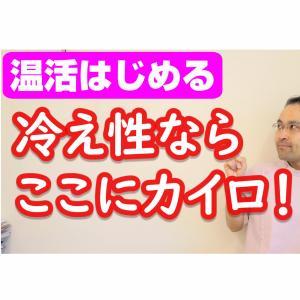 かんたん温活:冷え性ならここに貼ろう!【YouTube】