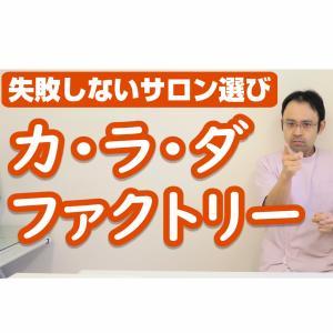 カラダファクトリー:プロが教える!リラクゼーションサロンの選び方②【YouTube】