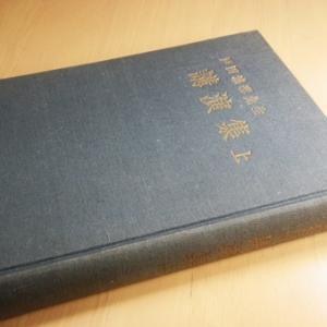 身で読んだ戸田先生の「講演集・上」