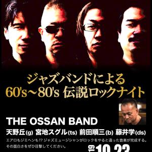 荻窪ルースター情報 ジャズバンドによる60's~80's 伝説ロックナイト