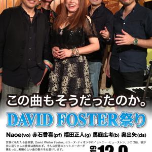 荻窪ルースター情報 デイヴィッド・フォスター祭り