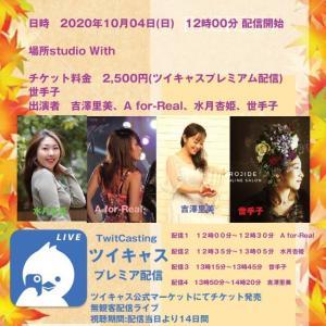 10/4急遽 #配信ライブ !13時 #ハロウィン なセトリにしよう✨ #ツイキャスプレミアム