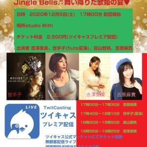 12月ライブ決まりました! #弾き語りライブ で #おうちクリスマス ✨✨