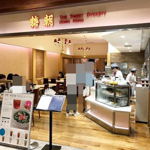 【東京都】タピオカドリンクをランチで安く飲めちゃう!糖朝 ミッドタウン