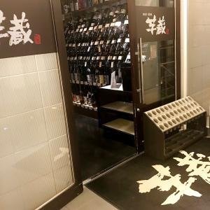 【神奈川県】九州うまかもんで乾杯!希少銘柄焼酎200種類!芋蔵 横浜鶴屋町店
