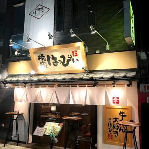【東京都】安くて本当に旨い!人形町 焼肉はっぴぃ