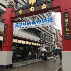 【東京都】門前仲町の深川餅と言えば深川伊勢屋