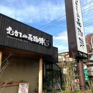 【神奈川県】六ツ川のゆったりカフェ♩むさしの森珈琲