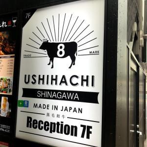 【東京都】気取らずリーズナブルで黒毛和牛を食い尽くす!USHIHACHI 品川港南口店