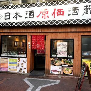 【神奈川県】日本酒原価酒蔵 横浜関内店 特定名称酒が安くのめる!