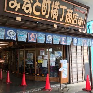 【茨城県】日立に来たらまず寄りたい!みなと町横丁商店街 味勝手丼