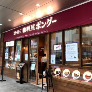 【東京都】40年のベテランシェフが織りなす高級レストランのようなカレー!咖哩屋ボングー