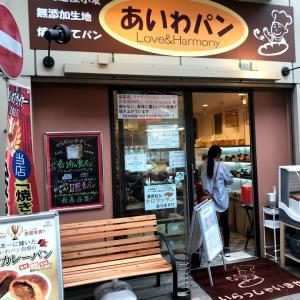 【神奈川県】弘明寺商店街のベーカリー!あいわパンのカレーパンは日本一!