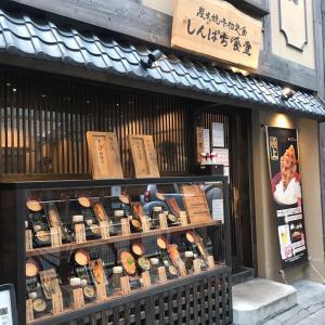 【東京都】しんぱち食堂 蒲田店で期間限定黒むつ焼き魚を食べたよ!