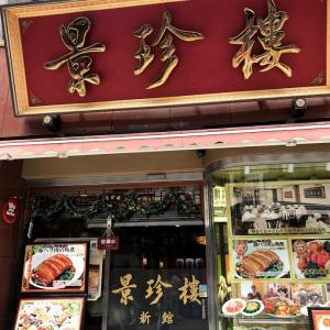 【神奈川県】お昼は中華街。景珍樓の五目そば