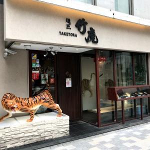 【東京都】麺匠 竹虎 六本木店 おろし生姜がよく効いた粋なつけ麺!