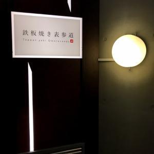 【東京都】gotoイート対象店!鉄板焼き表参道で贅沢三昧‼️