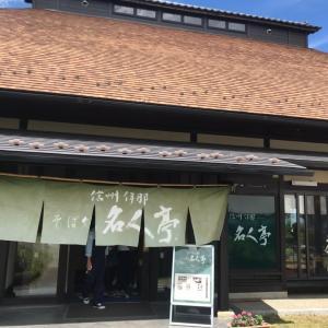 【長野県】信州伊那で美味しいお蕎麦!そば処名人亭