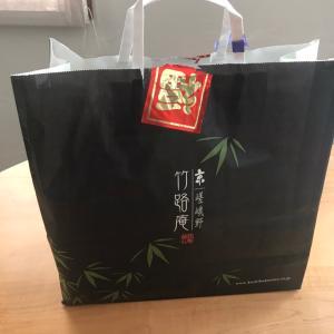 京急 2021 開運福袋 嵯峨野竹路庵 中身公開 ネタバレ