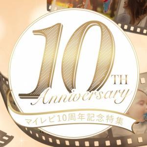 マイレピ10周年記念特集