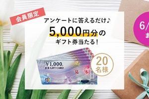 マイレピ アンケートキャンペーン!抽選で5000円のギフトカードプレゼント!