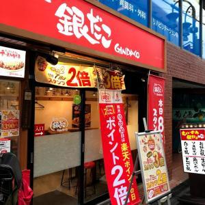 【東京都】不動前で時短ランチ!築地銀だこ