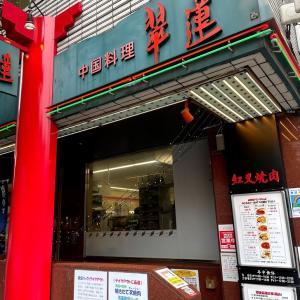 【東京都】人形町で人気の老舗中華屋さん 中国料理 翠蓮