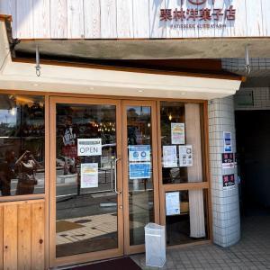 【神奈川県】横浜市金沢区の人気スイーツ店!栗林洋菓子店