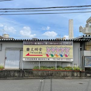 【神奈川県】文明堂カステラアウトレット!文明堂製菓横浜本社工場